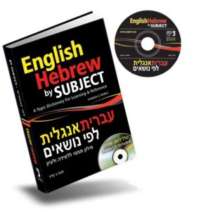 Hebrew Dictionary by Subject