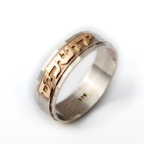 14k Gold Raised Hebrew Letters On Silver Jewish Wedding Ring