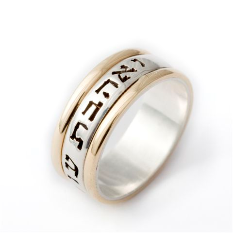 jewish ring gold silver ring - Jewish Wedding Rings