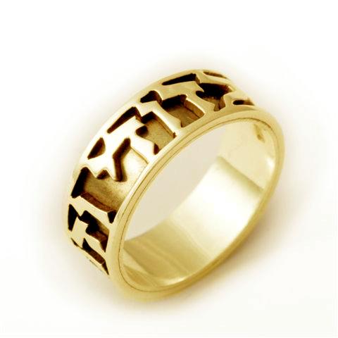 14k gold classic cutout hebrew inscription jewish wedding ring - Jewish Wedding Ring