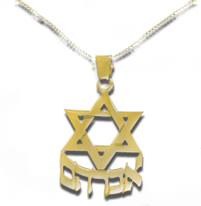 Buy 14k or 18k gold star of david pendant hebrew name necklace gold star of david with hebrew name aloadofball Images