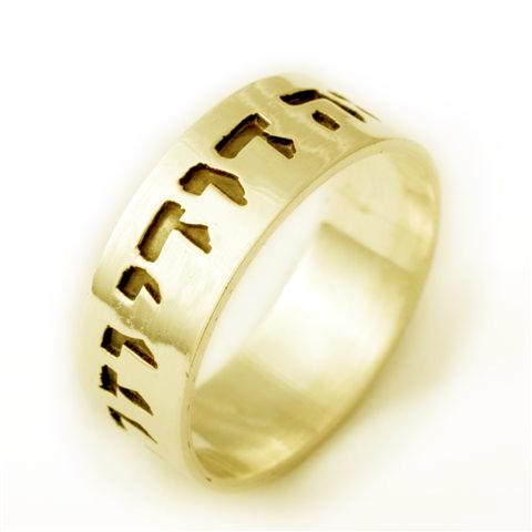 Buy 14K or 18K Polished Gold Hebrew Inscription Jewish Wedding