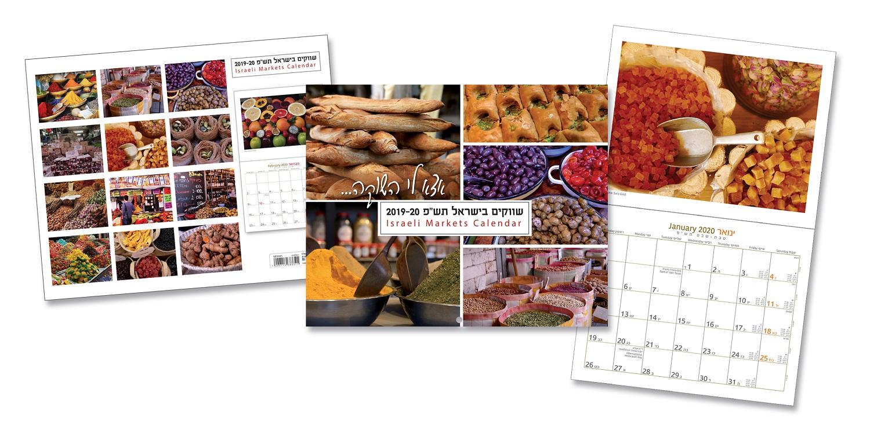 Jewish Year 5780 Israeli Markets Wall Calendars [Sept 2019- Sept 2020]