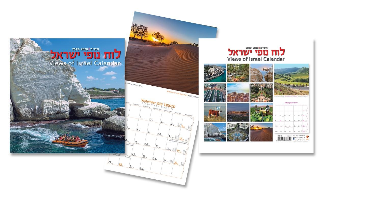 Buy Small Views of Israel Calendar Jewish Year 5780 [Sept