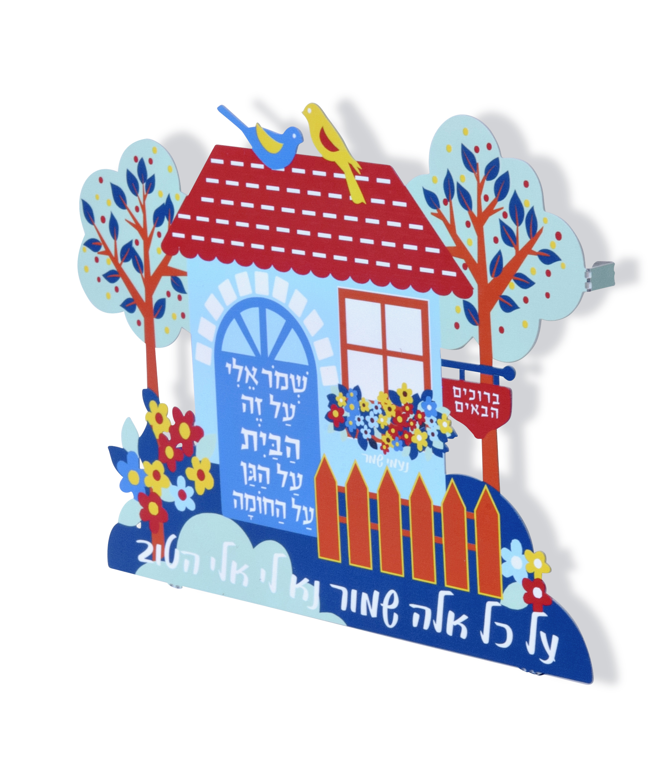 Buy Dorit Judaica Wall Hanging Naomi Shemers Song Al Kol Ele