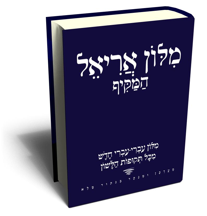 Ariel Hebrew-Hebrew Dictionary