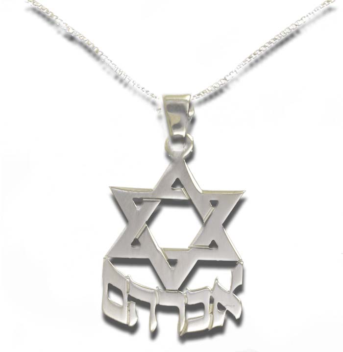 Buy customized sterling silver star of david with your hebrew name customized sterling silver star of david with your hebrew name aloadofball Image collections