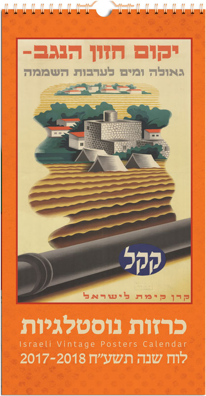 Httpwww Overlordsofchaos Comhtmlorigin Of The Word Jew Html: Buy Jewish Year 5778 Wall Calendar