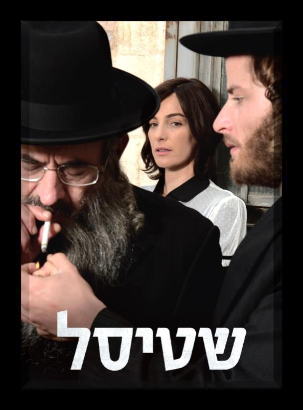 Serie Israel