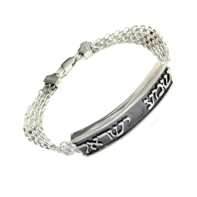 Sterling Silver Shema Israel Jewish Bracelet
