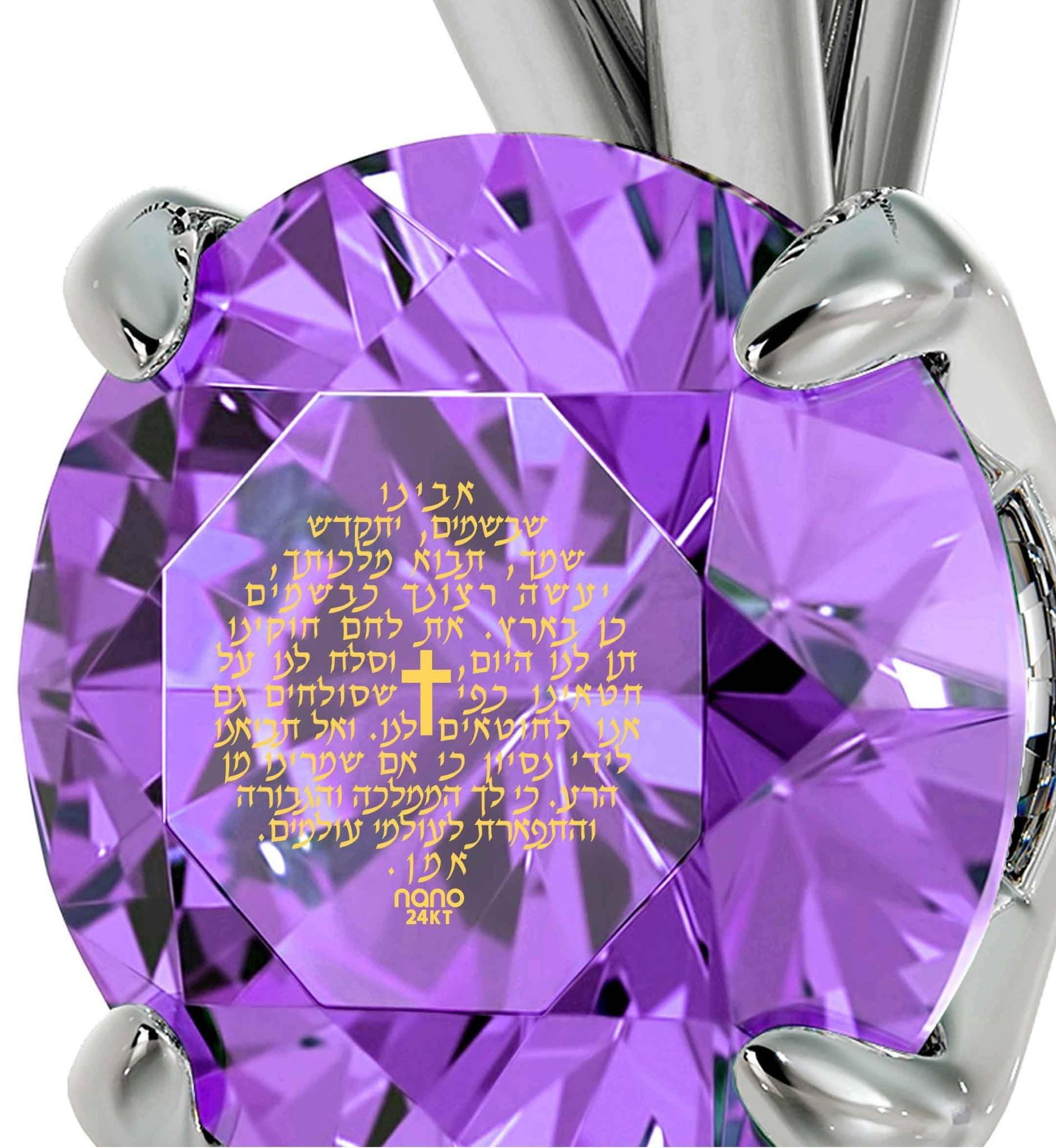 Buy The Lord S Prayer In Hebrew 14k White Gold And Swarovski Nano Jewelry Israel Catalog Com