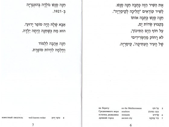 Hannah Szenes Gesher Easy Hebrew Reading