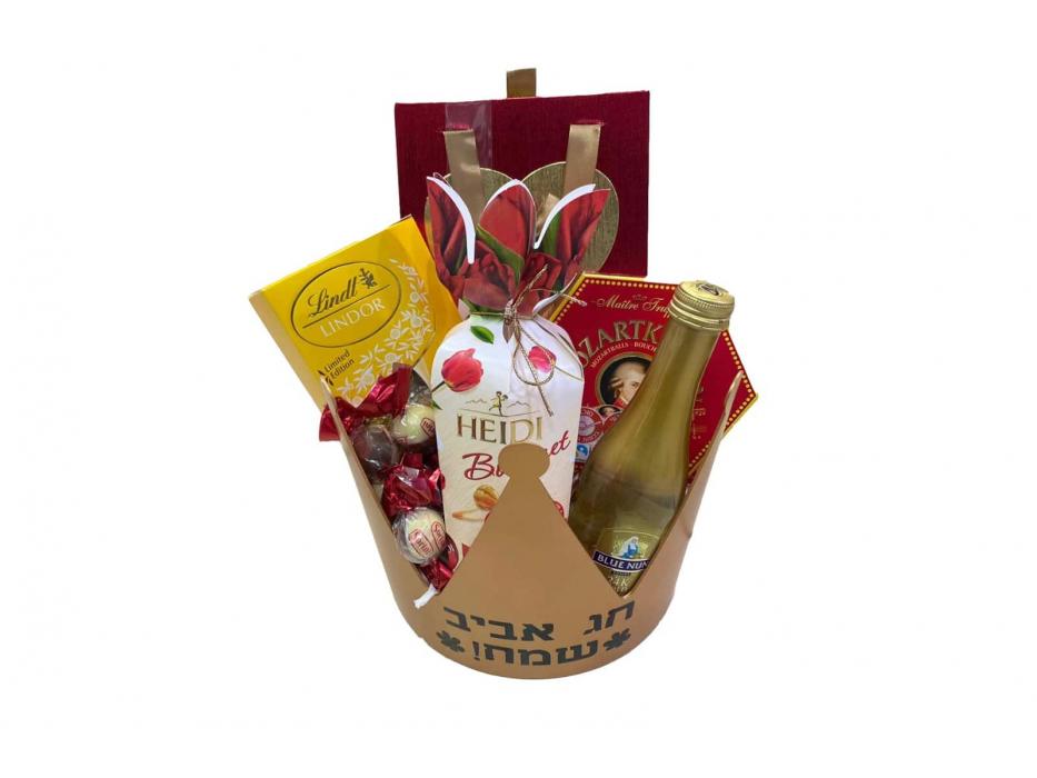 Royal Passover Gift Basket