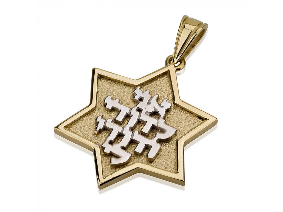 14K Gold Ani L'dodi V'dodi Li, Star of David Necklace