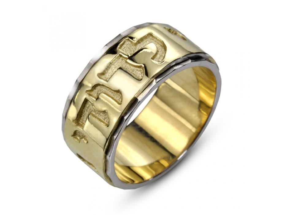 14K Gold Cutout Ani L'dodi, Jewish Ring