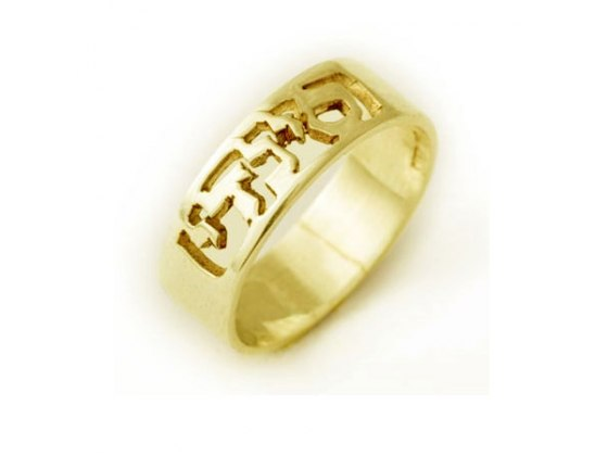14K Gold Cutout Classic, Hebrew Name Ring
