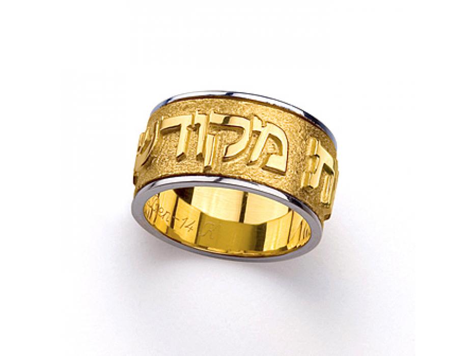 14K Yellow and White Gold Harei At Mekudeshet Li, Jewish Ring