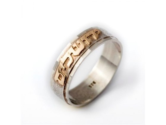 Jewish Ring - Gold Engraving on a Silver Ring