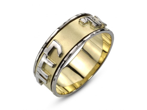 14K White and Yellow Gold Rotating  Ani L'Dodi, Jewish Ring