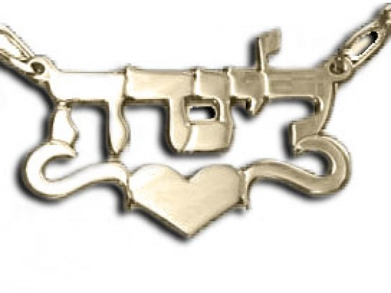 14K Gold Hebrew Name Necklace with a Heart - Block Letters