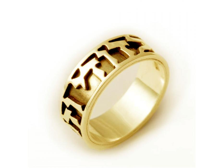 14K Gold Classic Cutout Hebrew inscription, Jewish Wedding Ring