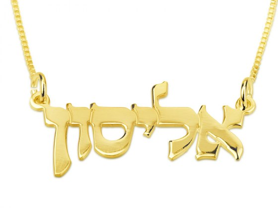 14K Gold Hebrew Name Necklace Double Width - Yellow Gold