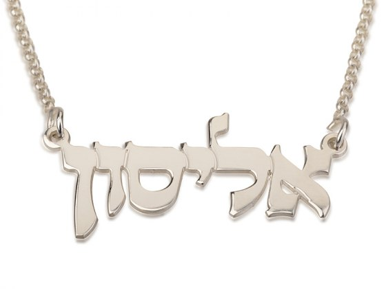14K Gold Hebrew Name Necklace Double Width - White Gold