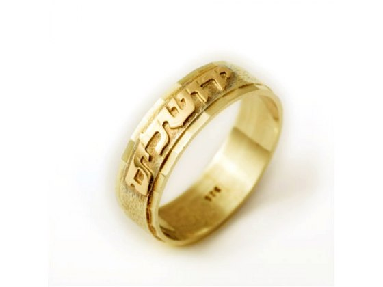 14K Gold Raised  Hebrew Inscription, Jewish Wedding Ring