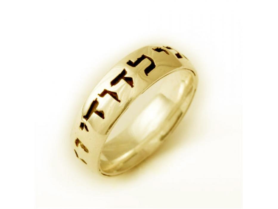 14K Gold Round Edge Hebrew Inscription, Jewish wedding Ring