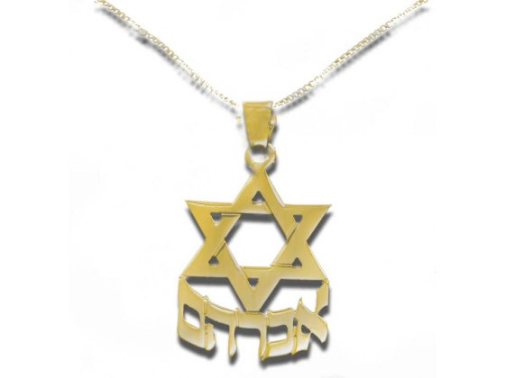 Gold Star of David with  Hebrew Name