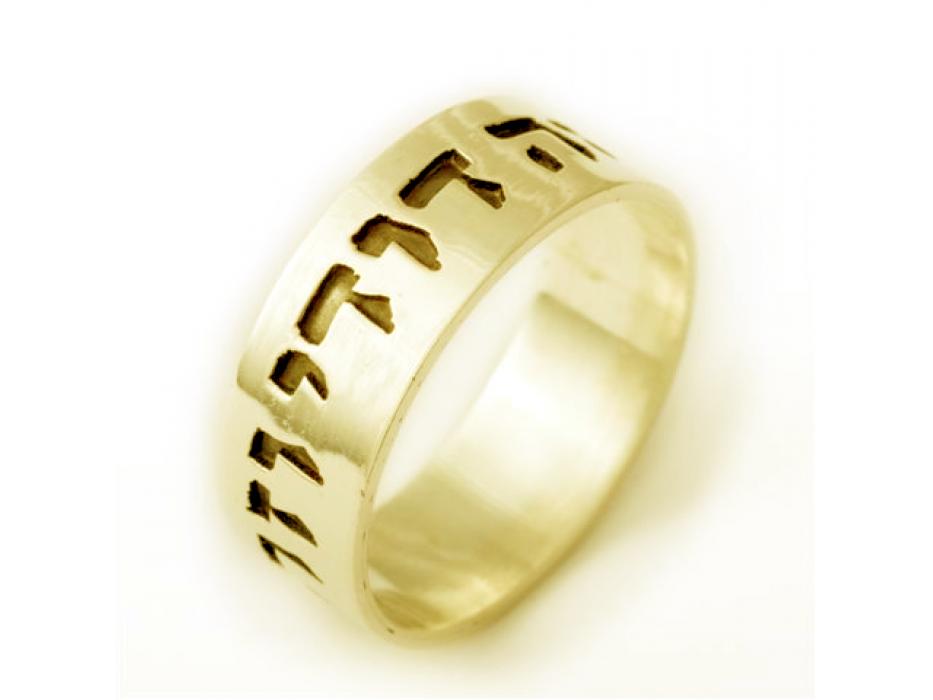 14K Polished Gold Hebrew Inscription, Jewish Wedding Ring
