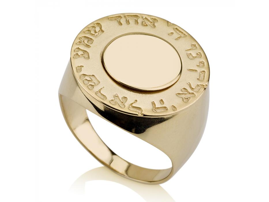 14K Yellow or White Gold , Shema Yisrael Ring