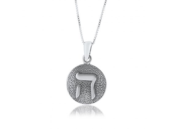 Sterling Silver Letter 'HE' (ה), Name of God Pendant