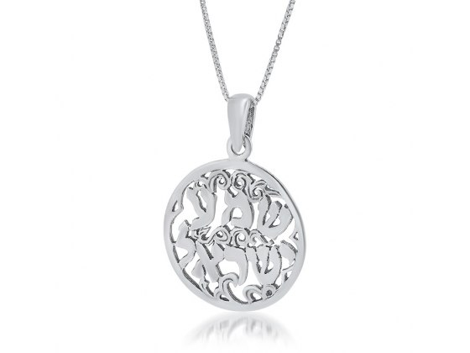 Sterling Silver Shema Yisrael Pendant Filigree Style