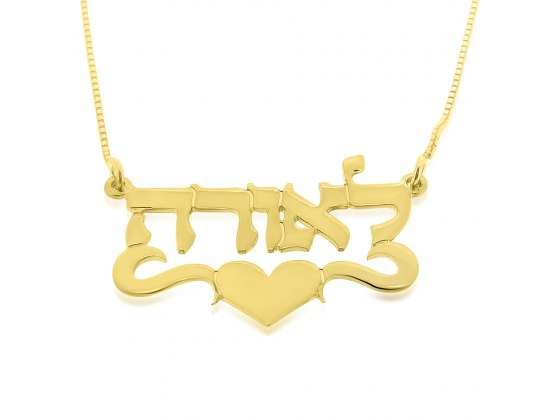 14K or 18K Gold   Block Letters with a Heart, Hebrew Name Necklace