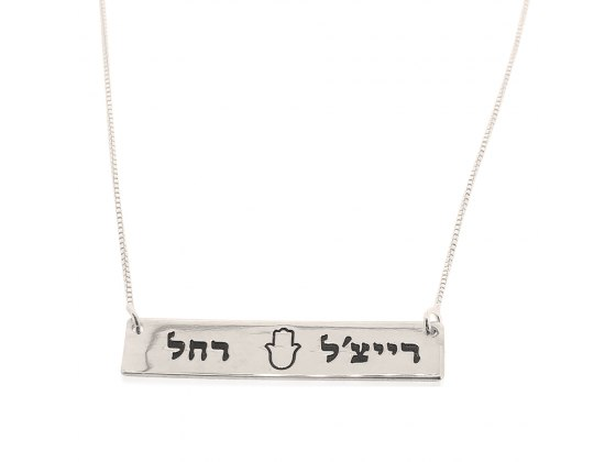 Sterling Silver Plate with Hebrew Name and Hamsa