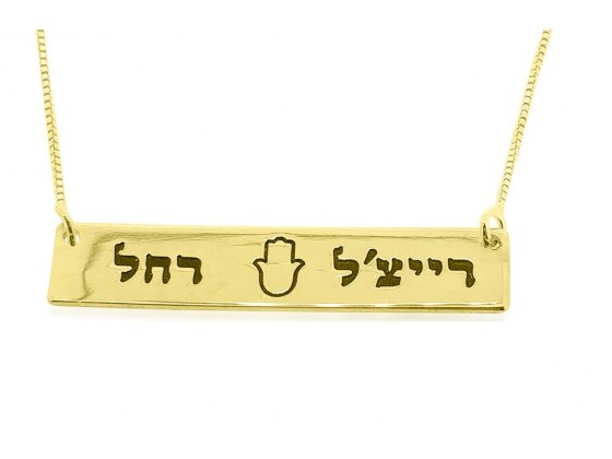 Gold Plated Necklace with Hebrew Name and Hamsa