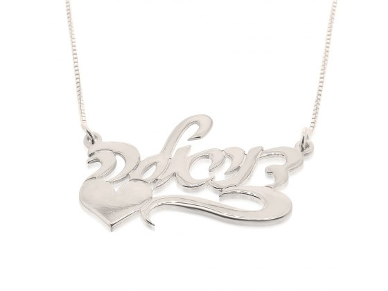Sterling Silver Cursive Letters with Heart in Corner Hebrew Name Necklace