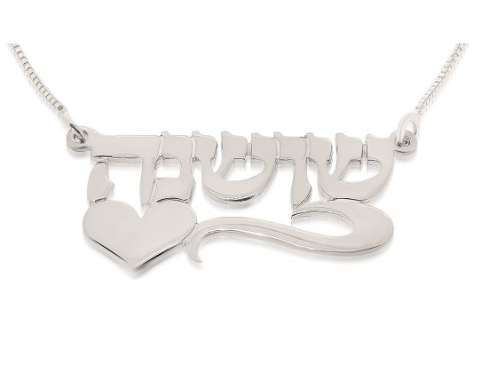 Silver Necklace Block Letters with Heart in Corner Hebrew Name