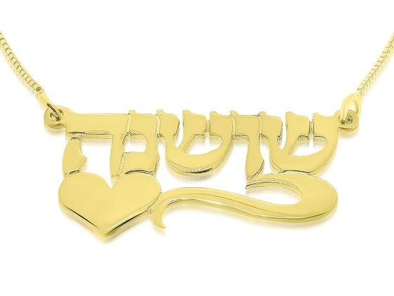 14K or 18K Gold Hebrew Name Necklace with Heart in Corner - Block Letters