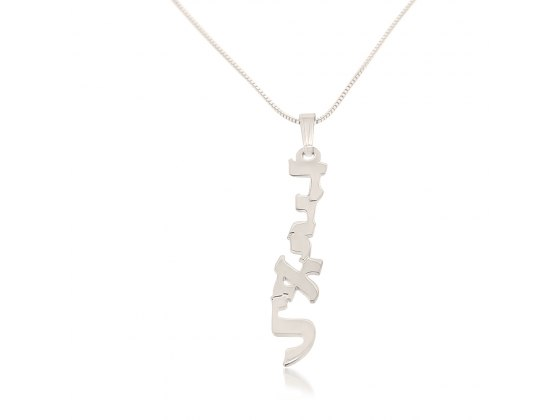 Double Thickness Silver Hebrew Name Necklace Vertical Letters