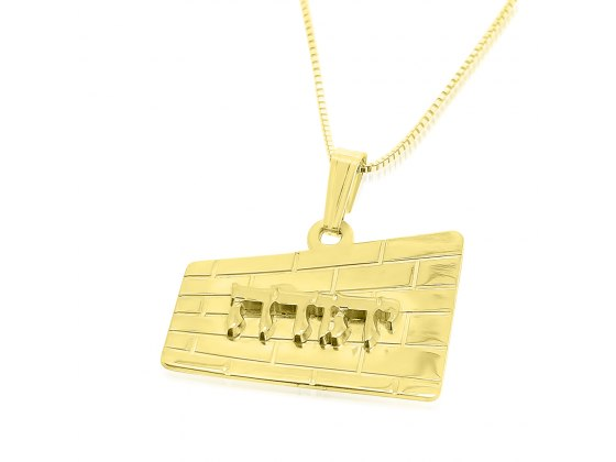 14K Gold Western Wall Hebrew Name Plate