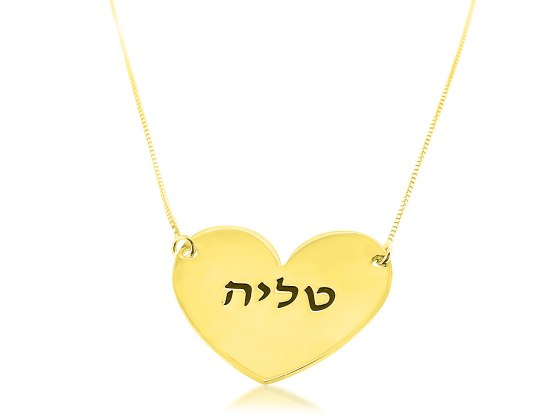 Hebrew Name on 14K Gold Heart Plate