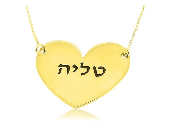 Hebrew Name on Double Thickness 14K Gold Heart Plate