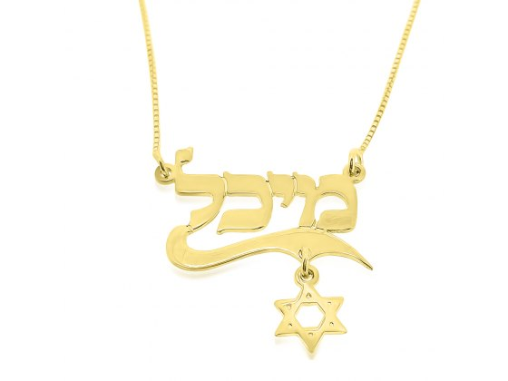 Gold Plated Hebrew Name with Hanging Star of David