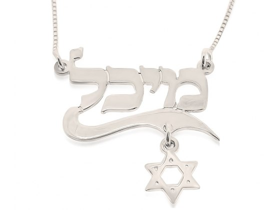 Double Thickness Silver Hebrew Name with Hanging Star of David