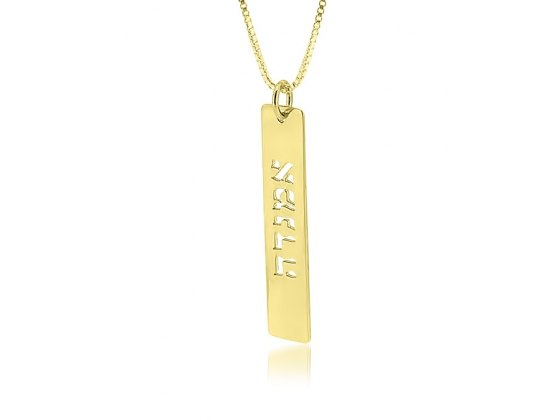 14K Gold Cutout Hebrew Name Plate