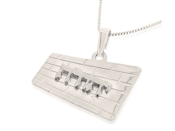 Sterling Silver Western Wall Hebrew Name Plate