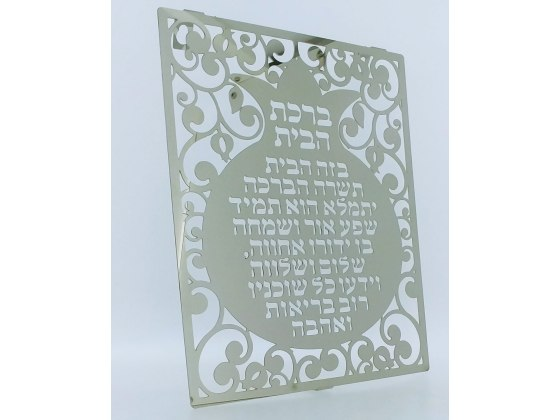 Hebrew Home Blessing Laser Cut Pomegranate