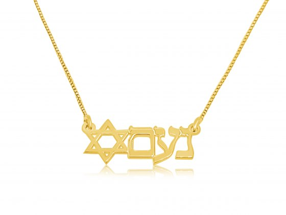 14K Gold Hebrew Name Necklace With Star Of David